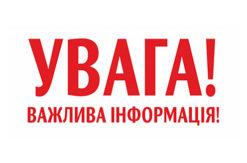 """Попередження про вилучення ТУ з бази даних """"Технічні умови України"""""""