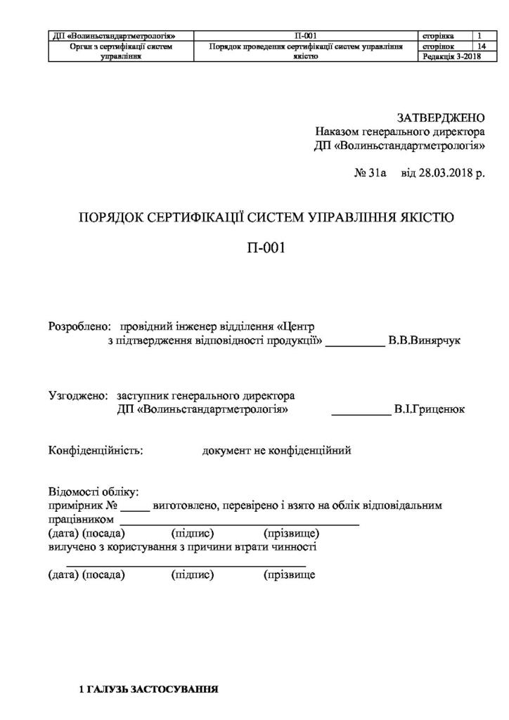 Порядок сертифікації СУЯ