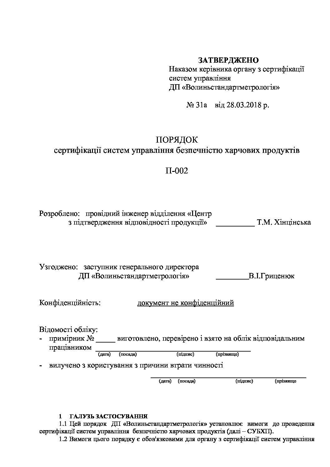 Порядок сертифікації СУБХП