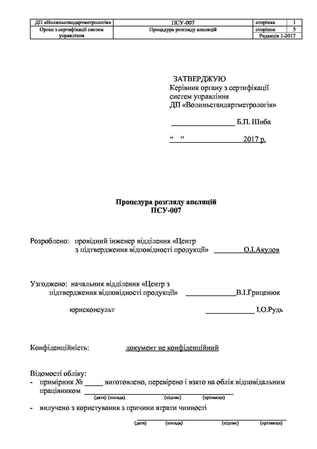 Процедура розгляду апеляцій