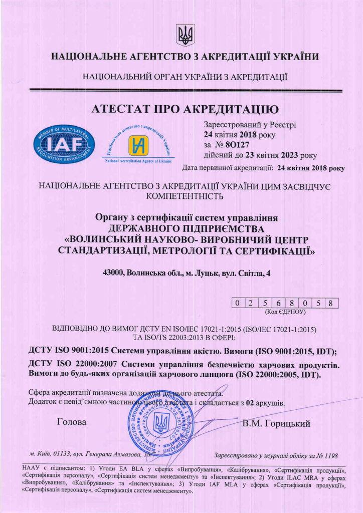 Система управління безпечністю харчових продуктів HACCP