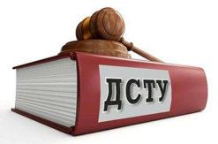 Інформація про прийняті та скасовані стандарти