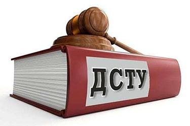 Затверджено Перелік національних стандартів на відповідність вимогам ТР законодавчо регульованих ЗВТ