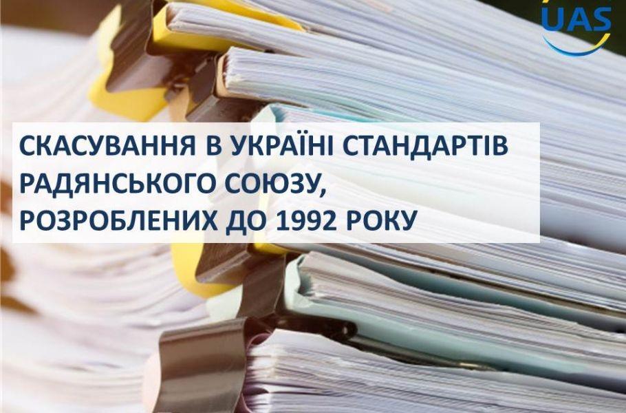 Національний орган стандартизації повідомляє, що в Україні скасовані стандарти Радянського союзу, розроблені до 1992 року