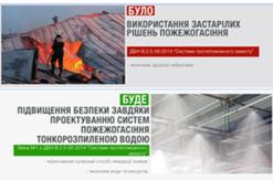 В Україні запроваджено використання сучасних систем пожежогасіння тонкорозпиленою водою – зміни до ДБН почнуть діяти з листопада