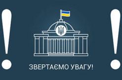 Новини у технічному законодавстві України