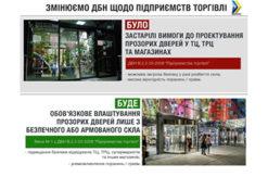 Безпечні прозорі двері та перегородки в нових ТЦ і ТРЦ — з серпня вступили в дію оновлені будівельні норми щодо підприємств торгівлі