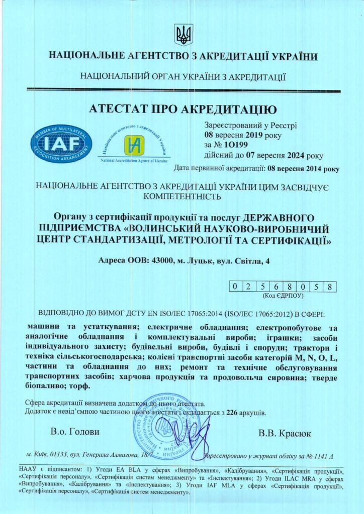 Акредитація НААУ